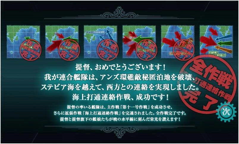 kankore-no11-56.jpg