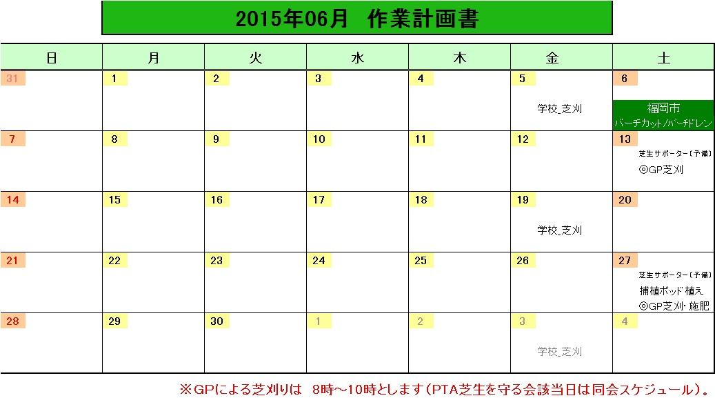 201506作業計画