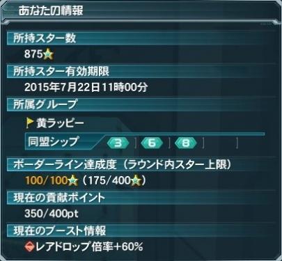 150630-01ありがとう対抗戦