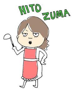 HITOZUMA_R.jpg