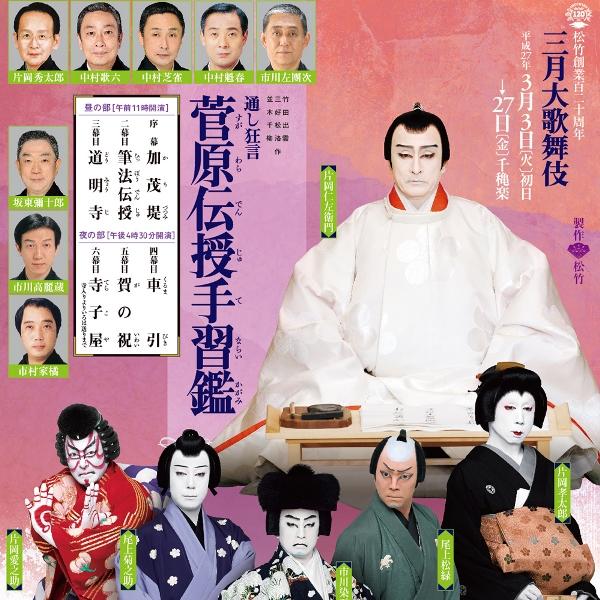 kabukiza_201503f.jpg