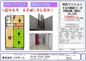 すみれ橋第2 4号棟 415号室 1580