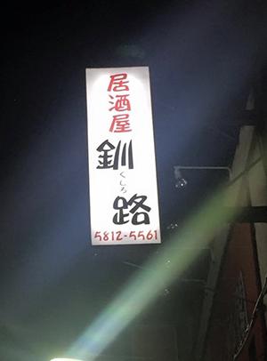 釧路tokyo
