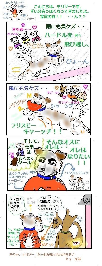 モリゾーちん107 希望の春~