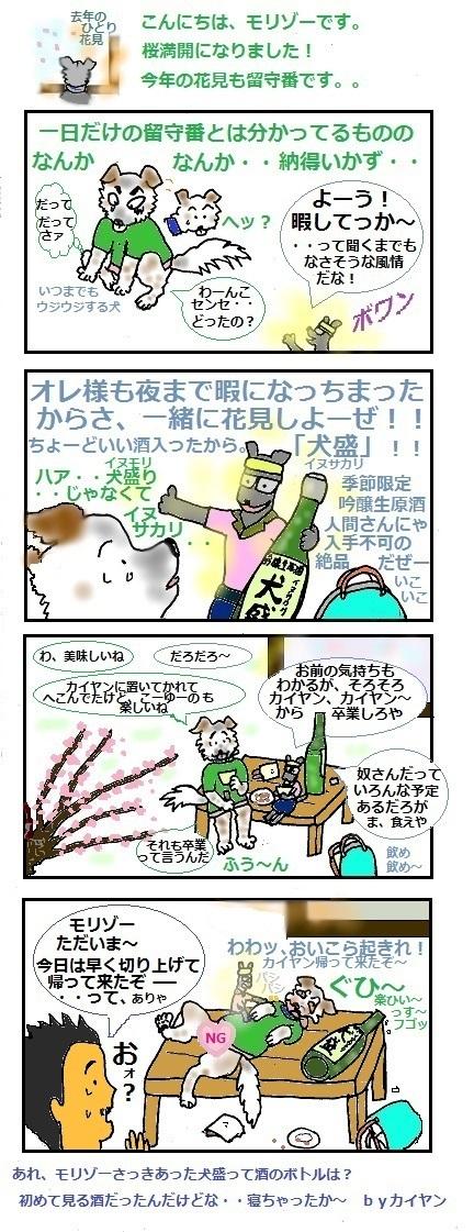モリゾちん110 桜咲くよ2
