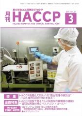 haccp1 001