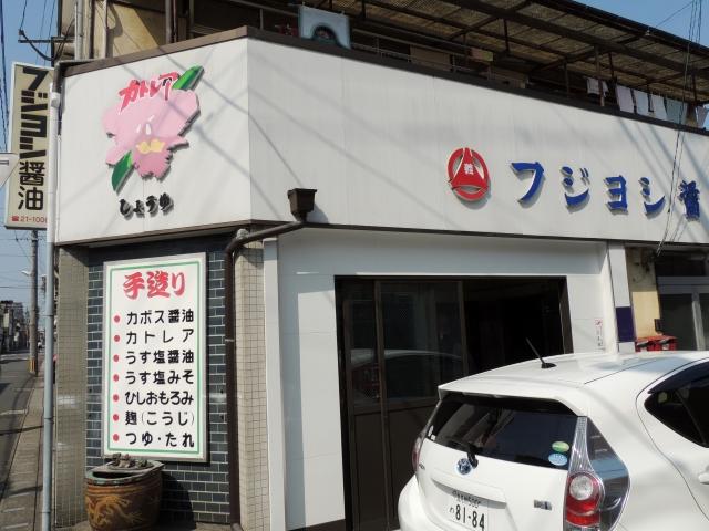 N5785フジヨシ醤油