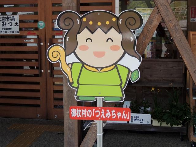 N5851御杖村の「つえみちゃん」