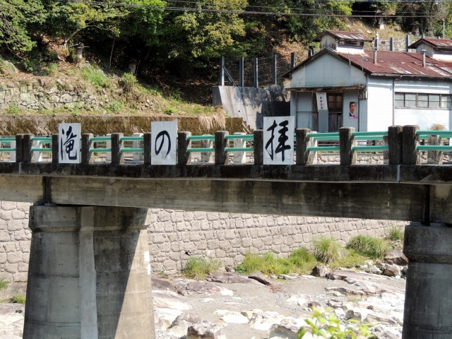 N5985滝の拝