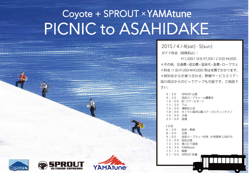 coyote_SPROUTコラボ旭岳