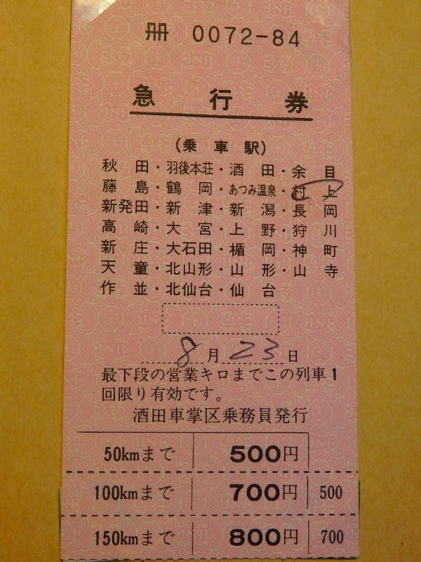 P6232350 (600x800)