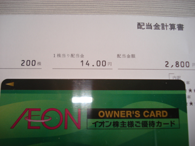 優待 002