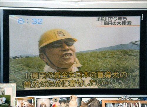 05 500 20080614 山井 修:つちのこ探検TVInHisHouse