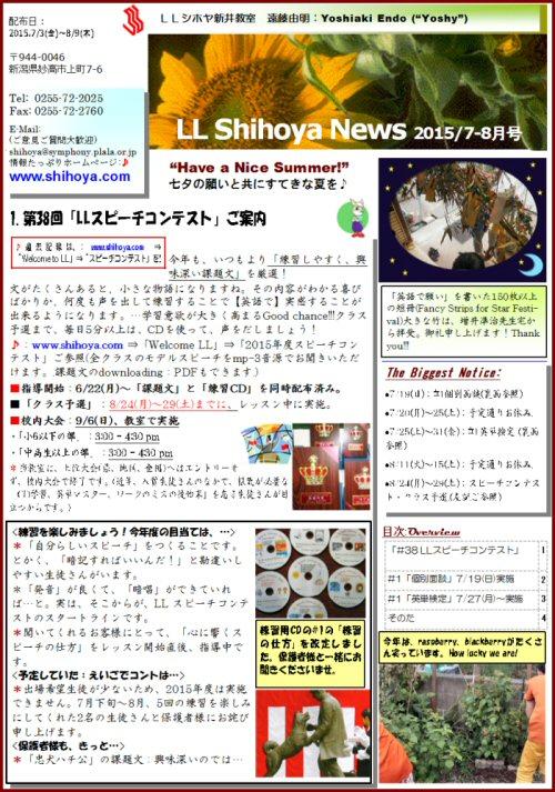 500 20150703 LL Shihoya News 7-8 A
