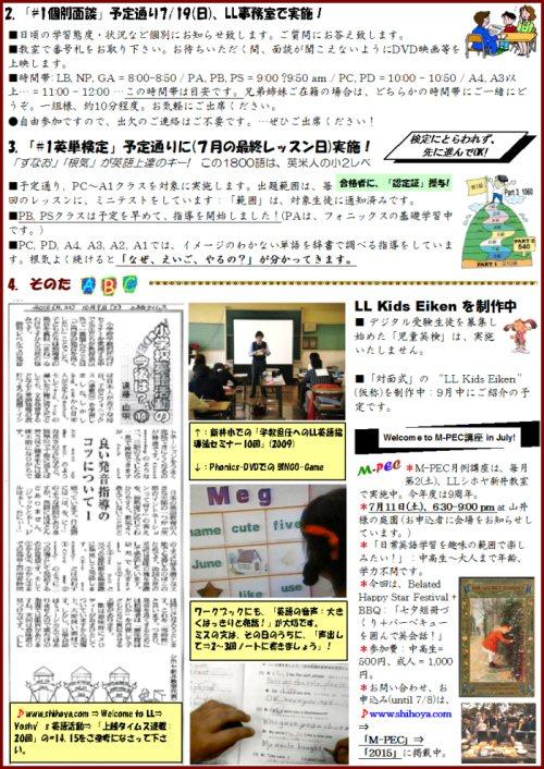 500 20150703 LL Shihoya News 7-8 B