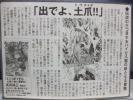 新聞紹介記事