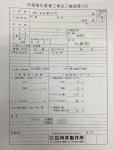 20150402作業報告書写真.JPG