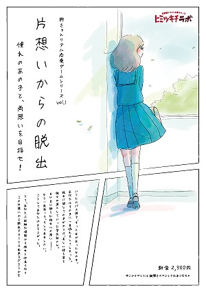 kataomoi_A5_ol日付なし
