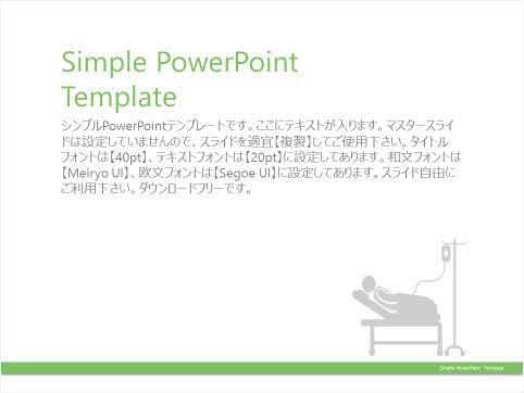 シンプルパワーポイントテンプレート10