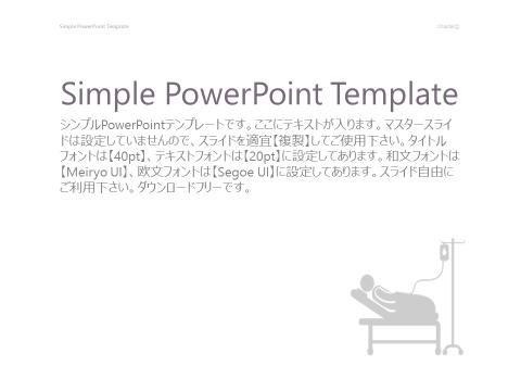 シンプルパワーポイントテンプレート11