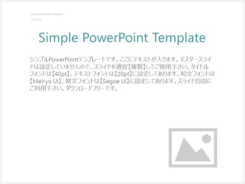シンプルパワーポイントテンプレート12