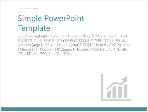 シンプルパワーポイントテンプレート13