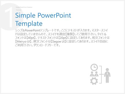 シンプルパワーポイントテンプレート14