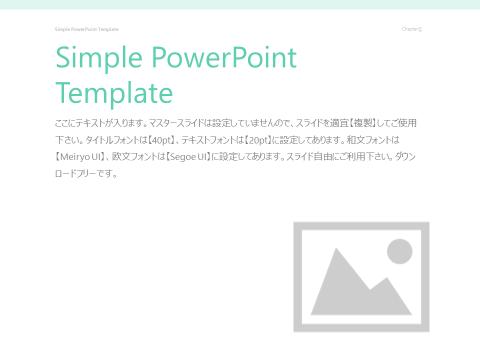 シンプルパワーポイントテンプレート17
