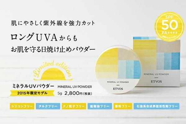 uvpowder2015_main.jpg