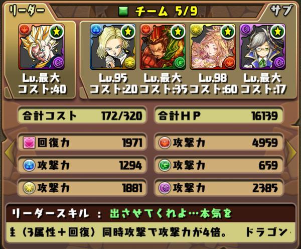 チャレンジダンジョン!14