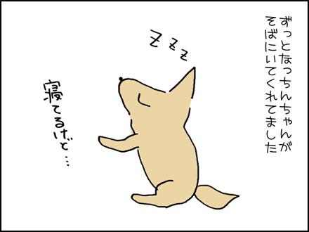 348大泣き-3-3