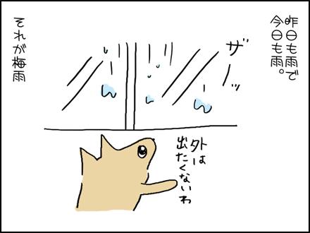 352梅雨-3-3