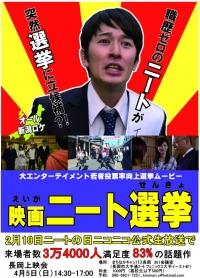 ニート選挙ポスター長岡用