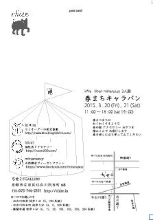 harumachi ura