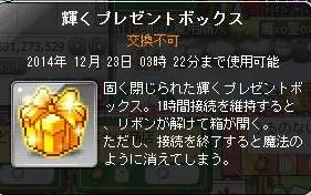 Maple141223_022226.jpg