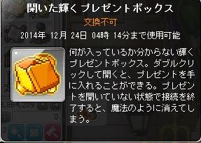 Maple141224_032828.jpg