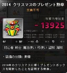 Maple141224_032848.jpg