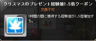 Maple141224_032859.jpg