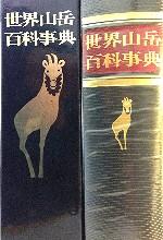 世界登山百科事典