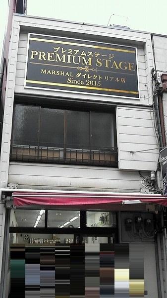 Premium stage プレミアムステージ ダイレクトリアル店 秋葉原