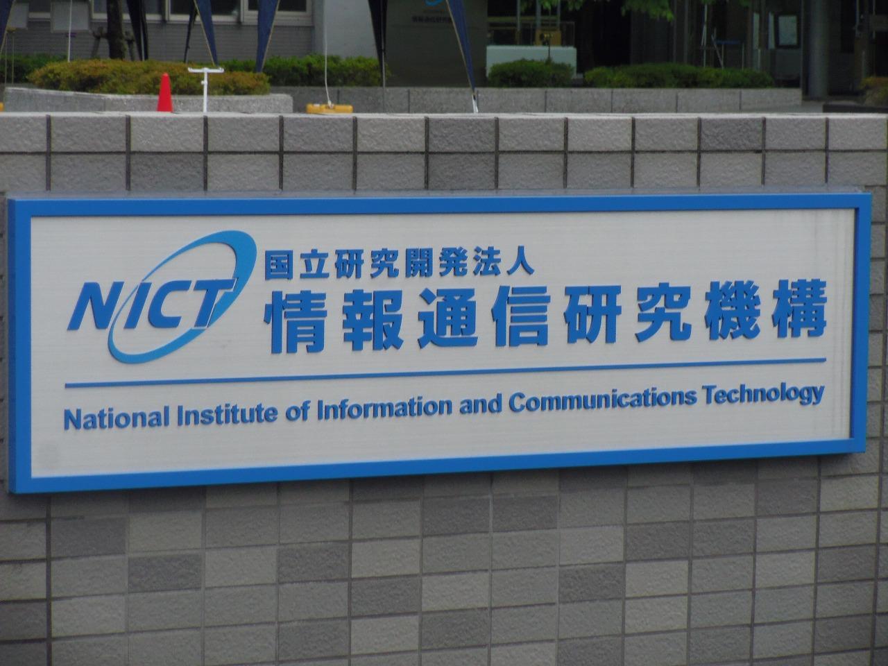 情報通信研究機構 NICT 2015