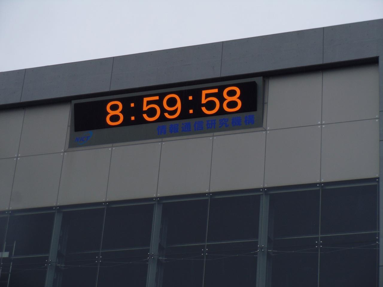 情報通信研究機構 NICT 2015 うるう秒