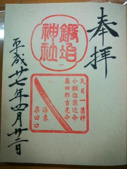 鍛冶神社の御朱印だよぃ0422