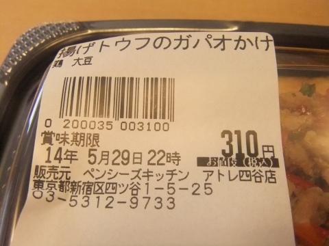 DSCF6184 (480x360)