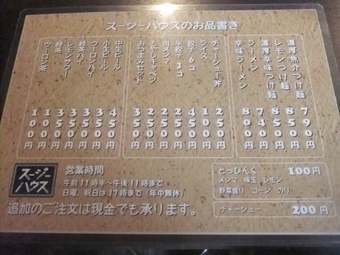 DSCF8689 (480x360)