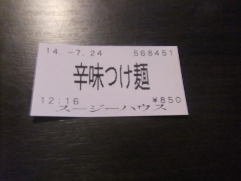 DSCF8682 (480x360)