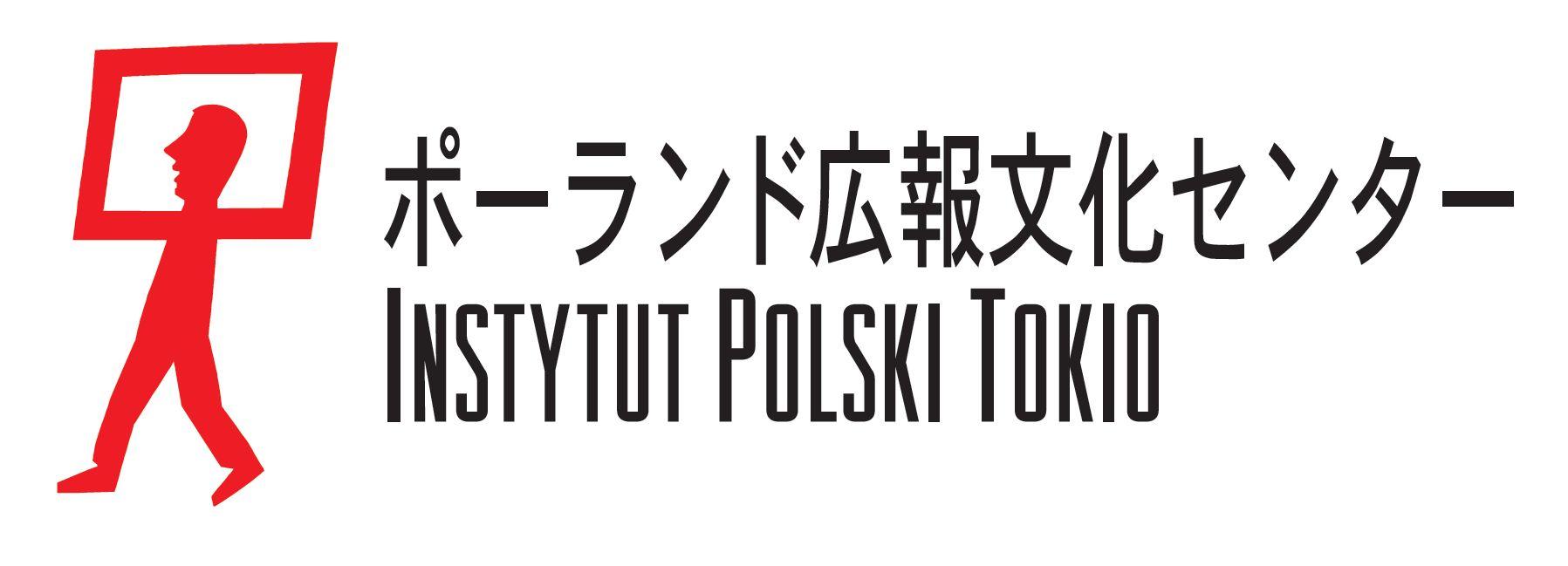 ポーランド広報文化センター