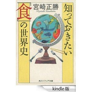 食の世界史