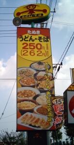 Yamada_udon_Restaurant_02.jpg