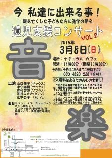 支援コンサート (2)blog